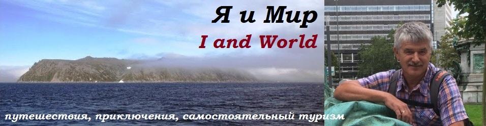 Я и Мир